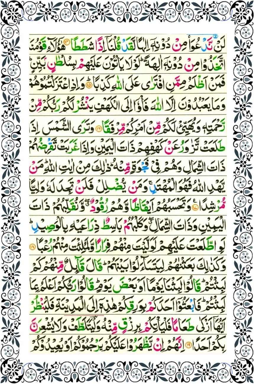 Surah Rahman Text - Idee per la decorazione di interni - coremc us