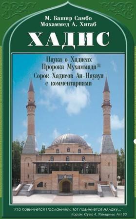 авторитетный сборник хадисов с комментариями