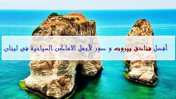 فنادق بيروت