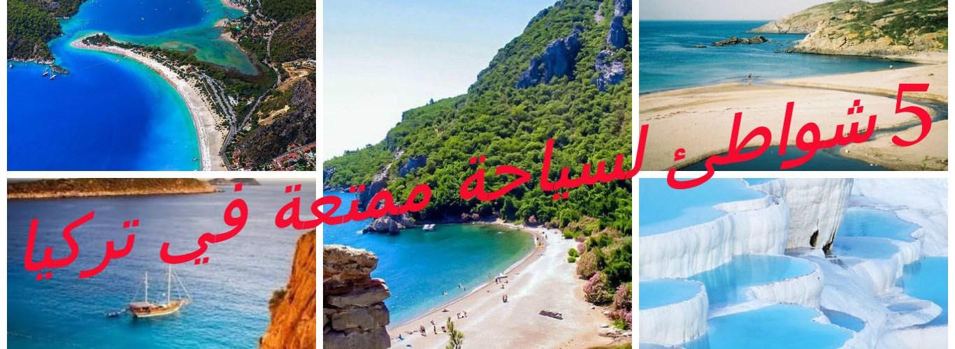 شواطىء سياحية فى تركيا