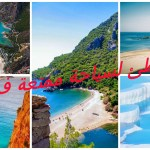 5 شواطئ سياحية ممتعة في تركيا