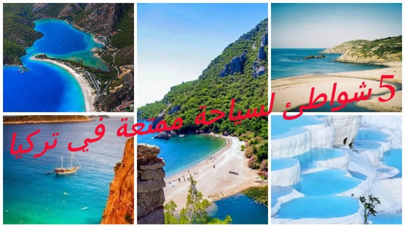 5 شواطئ سياحة ممتعة في تركيا