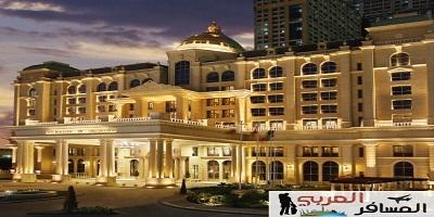 فندق سانت ريجيس