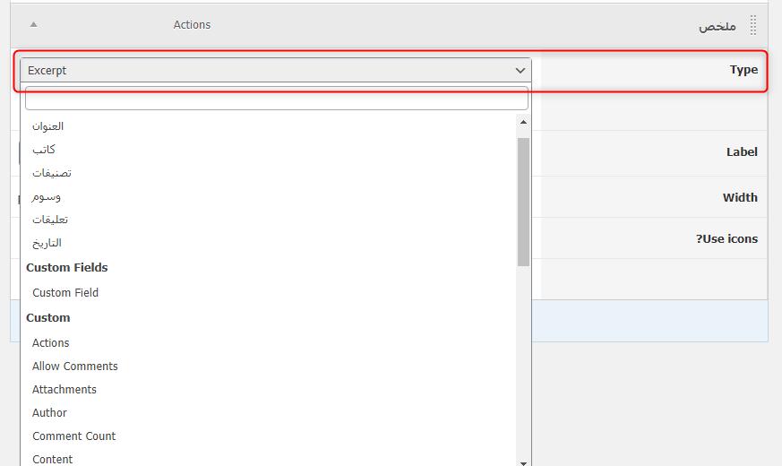 صورة توضح الحقول التي توفرها إضافة admin columns