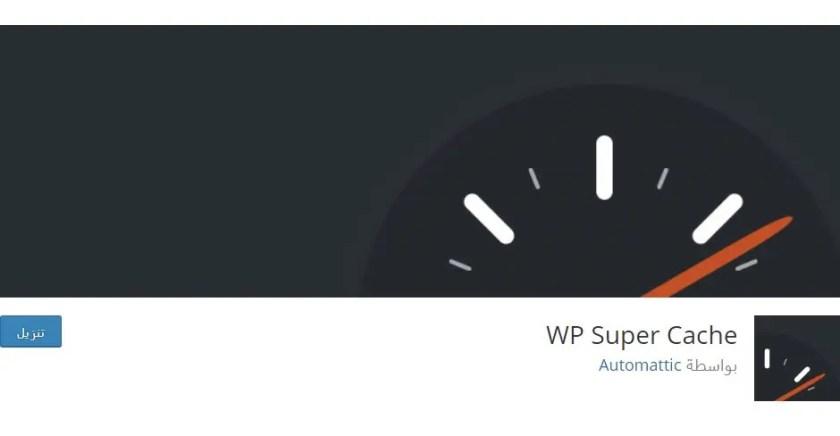 إضافة WP Super Cache