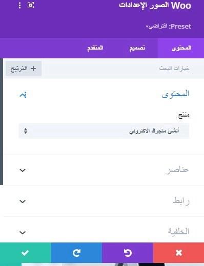30 قوائم صفحة الإعدادات إنشاء متجر على ووكومرس