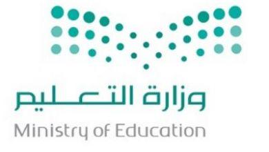 Photo of وزارة التعليم تعلن حركة النقل الخارجي للمعلمين والمعلمات للعام الحالي 1440