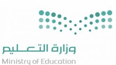 Photo of وزارة التعليم تطلق برنامج الابتعاث الموجه للمعلمين والمعلمات (استهداف)