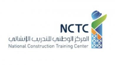 Photo of فتح التسجيل في المركز الوطني للتدريب الأنشائي لحملة الثانوية العامة أو الصناعية