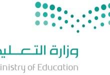 Photo of وزارة التعليم تعلن ضوابط نقل المعلمين والمعلمات ذوي الظروف الخاصة