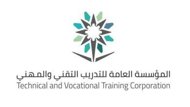 Photo of بدء القبول في الكليات التقنية والمعاهد الصناعية الثانوية بالباحة