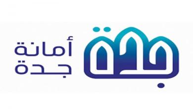 Photo of أمانة محافطة جدة تعلن عن وظيفة (مصمم جرافيك) للنساء