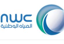 Photo of شركة المياه الوطنية تعلن عن وظائف شاغرة في (مكة – الطائف)