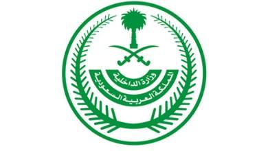Photo of إعلان نتائج القبول النهائي بديوان وزارة الداخلية بمختلف الرتب