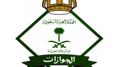 Photo of فتح باب القبول والتسجيل بالجوازات على رتبة ( جندي) لحملة الثانوية