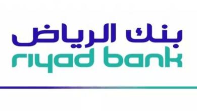 Photo of بنك الرياضيعلن عن وظائف شاغرة من خلال برنامج تمهير