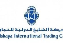 Photo of شركة الشايع الدولية للتجارة تعلن عن وظائف شاغرة
