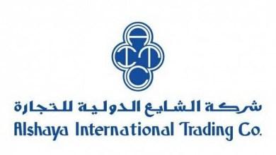 صورة شركه الشايع الدولية للتجارة تعلن عن توفر (4) وظائف شاغرة
