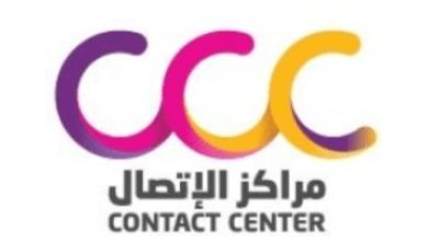 Photo of شركة مراكز الاتصال تعلن عن ( 3 ) وظائف (أخصائي موارد بشرية)