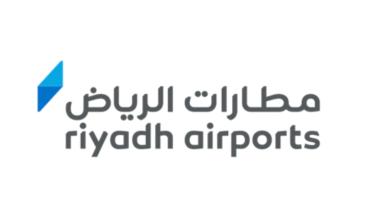 Photo of شركة مطارات الرياض تعلن عن توفر وظائف إدارية وهندسية شاغرة