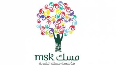 Photo of مسك الخيرية تعلن فتح باب التقديم في (برنامج تدرّب للمعلم)