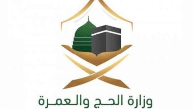 Photo of وزارة الحج والعمرة تعلن عن (21) وظيفة إدارية من خلال منظومة جدارة