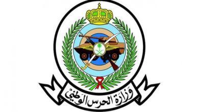 Photo of وزارة الحرس الوطني تدعو (82) مرشحاً على وظائفها لاستكمال إجراءات التعيين