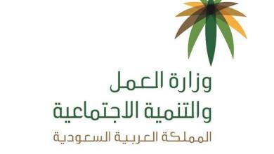 Photo of وزير العمل والتنمية الاجتماعية يصدر قرارًا بتوطين وظائف السلامة والصحة المهنية
