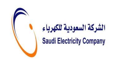 Photo of الشركة السعودية للكهرباء تعلن عن توفر وظائف شاغرة