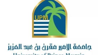 صورة جامعة الأمير مقرن بن عبدالعزيز تعلن عن وظائف أكاديمية للجنسين