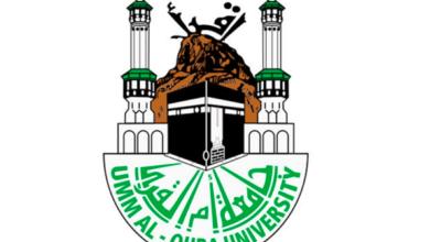 Photo of جامعة أم القرى تعلن أسماء المرشحين والمرشحات لمراجعة مركز اللغة الإنجليزية