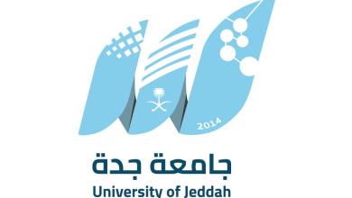 Photo of جامعة جدة تطلق ملتقى الابتعاث الأول بمشاركة أكثر من 25 جامعة عالمية