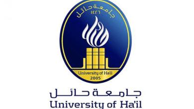 Photo of جامعة حائل تعلن نتائج المقبولين ومواعيد الاختبارات على الوظائف الإدارية