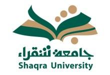 Photo of جامعة شقراء تحدد موعد فتح بوابة القبول الموحد لجميع التخصصات