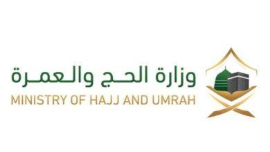 Photo of وزارة الحج تدعو (911) متقدماً ومتقدمة على وظائفها لمطابقة بياناتهم