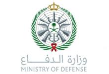 Photo of إعلان مواعيد المقابلات الشخصية للمرشحين والمرشحات لوظائف وزارة الدفاع