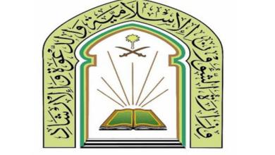 Photo of وزارة الشؤون الإسلامية بمنطقة تبوك تعلن عن وظائف بنظام العقود