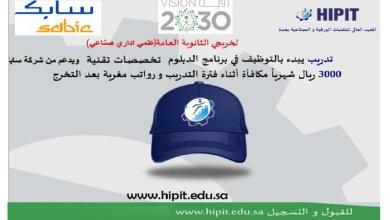 Photo of المعهد العالي للتقنيات الورقية بجدة يفتح باب القبول لحملة الثانوية العامة
