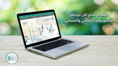Photo of التدريب التقني يعلن فتح التسجيل لبرنامج البكالوريوس الصباحي والمسائي