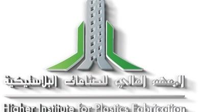 Photo of المعهد العالي للصناعات البلاستيكية يعلن بدء القبول لحملة الشهادة الثانوية