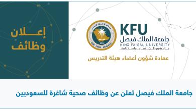 Photo of جامعة الملك فيصل تعلن عن وظائف صحية شاغرة للسعوديين
