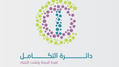 Photo of شركة دائرة التكامل الطبي تعلن عن (6) وظائف شاغرة