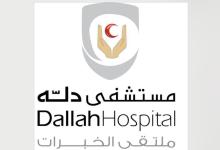 Photo of مستشفى دلة يعلن عن توفر وظائف شاغرة بمدينة الرياض