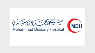 Photo of مستشفى محمد الدوسري يعلن عن (30) وظيفة (ممرض) للجنسين
