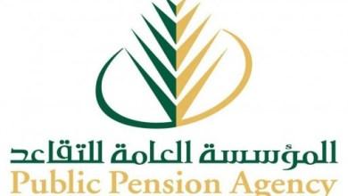 صورة «التقاعد» تعلن تقديم صرف المعاشات التقاعدية لشهر أبريل