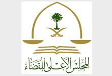 Photo of المجلس الأعلى للقضاء يدعو الخريجين للتقدم لشغل (13) وظيفة للرجال