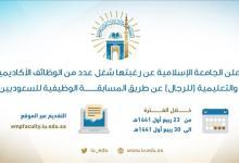 Photo of الجامعة الإسلامية تعلن عن وظائف أكاديمية وتعليمية شاغرة