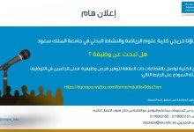 Photo of فرص وظيفية لخريجي كلية علوم الرياضة بجامعة الملك سعود