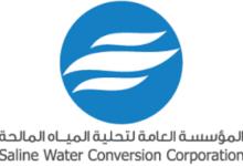 Photo of المؤسسة العامة لتحلية المياه تعلن عن وظائف شاغرة بمحطات رأس الخير