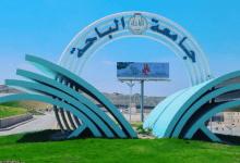Photo of جامعة الباحة تعلن عن (350) مقعداً شاغراً للطلاب بكليات العلوم والآداب